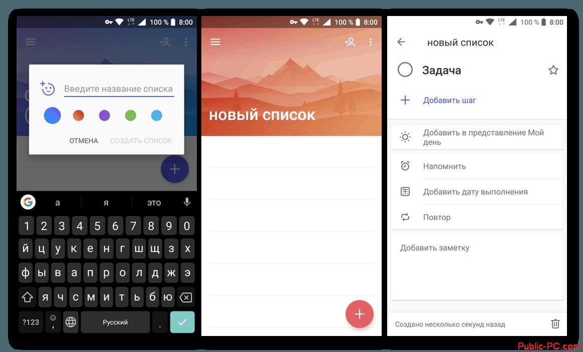 Skachat-Microsoft-To-do-iz-Google-Play-Market-prilozhenie-planirovshhik-zadach-dlya-Android