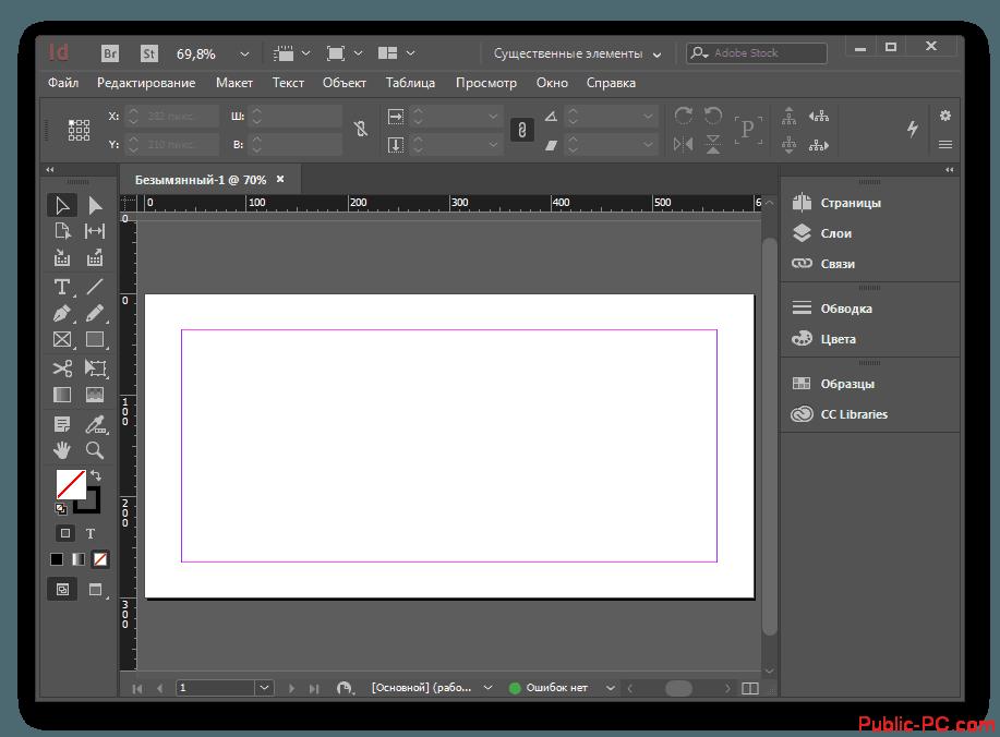 Sozdanie-poligraficheskoy-produktsii-v-izdatelskoy-sisteme-Adobe-InDesign
