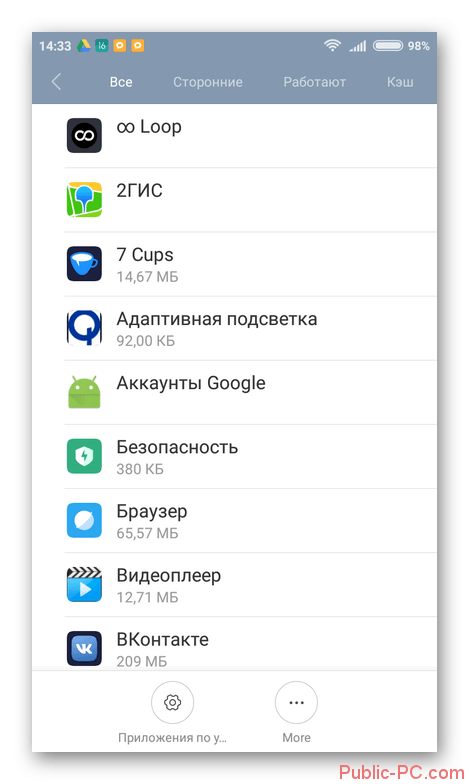 Spisok-priloshenii-v-nastroikah-Android