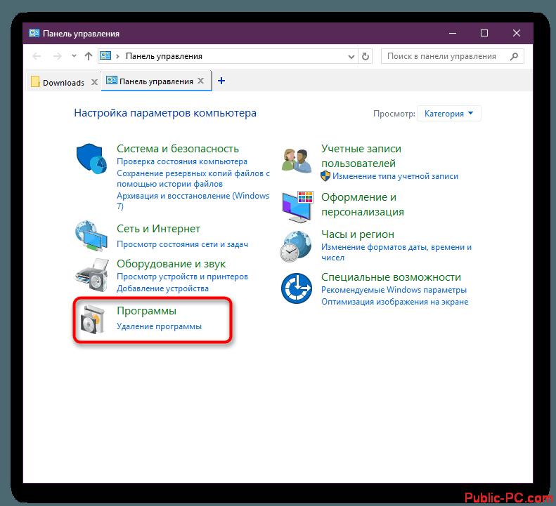 Ustanovka-i-udalenie-programm-v-Paneli-upravleniya-Windows-10