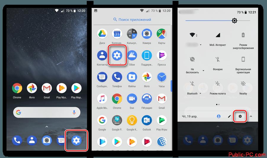 Vhod-v-nastroyki-na-Android