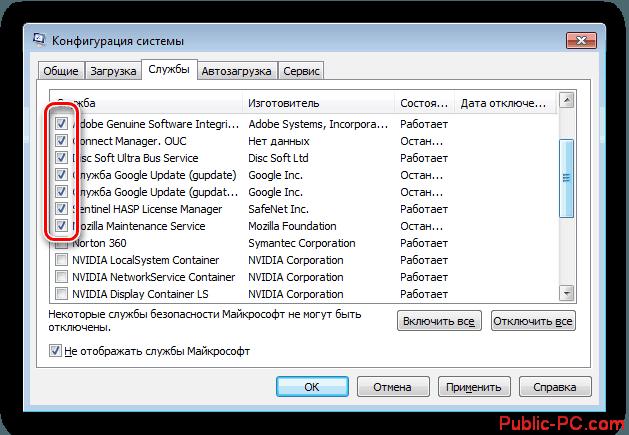 Vklyuchenie-polovinyi-sluzhb-pri-chistoy-zagruzke-Windows-7