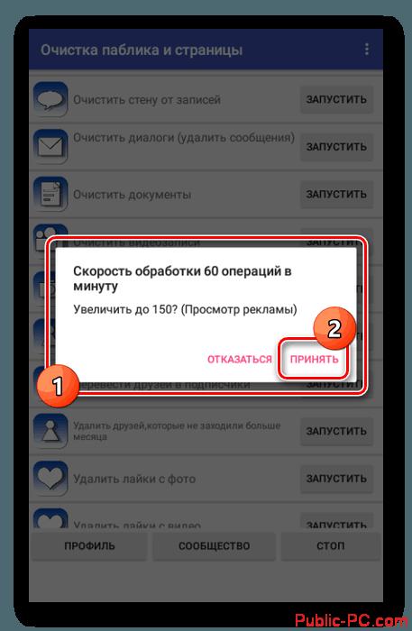 Vozmozhnost-uskoreniya-ochistki-v-prilozhenii-na-telefone
