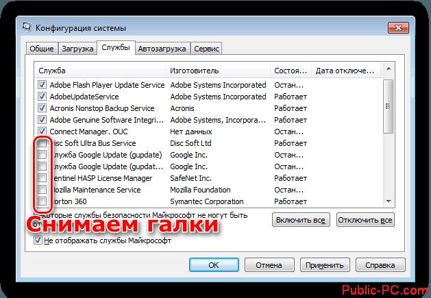 Vtoroy-e`tap-chistoy-zagruzki-Windows-7