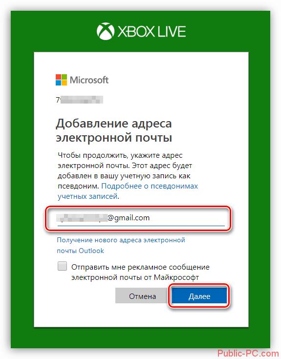 Vvod-adresa-e`lektronnoy-pochtyi-na-ofitsialnom-sayte-Microsoft