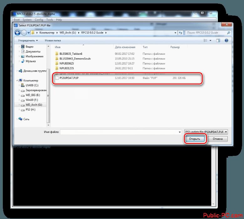 Vyibor-fayla-proshivki-dlya-ustanovki-v-e`mulyator-PS3-dlya-Windows-7