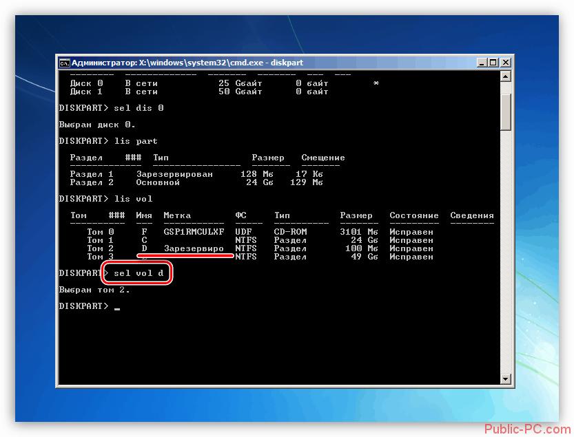 Vyibor-razdela-v-konsolnoy-diskovoy-utilite-Diskpart-iz-programmyi-ustanovki-Windows-7