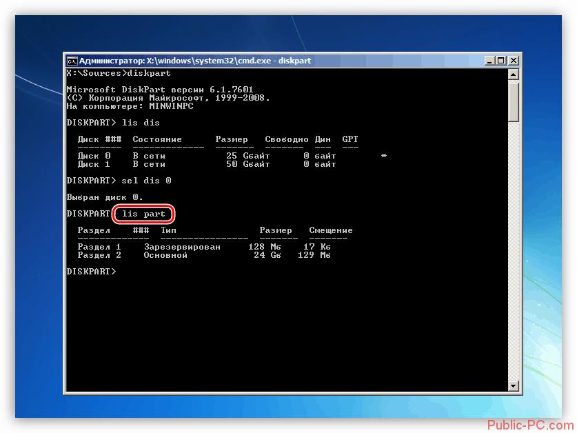 Vyivod-spiska-razdelov-na-vyibrannom-diske-v-konsolnoy-diskovoy-utilite-Diskpart-iz-programmyi-ustanovki-Windows-7