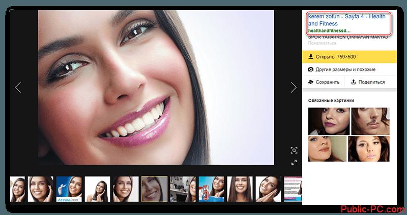 Yandex-images-info-o-pohosheyi-kartinke