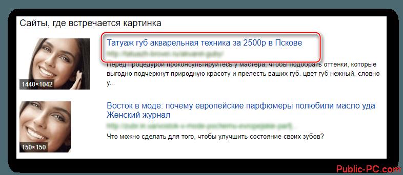 Yandex-images-saiti-s-takoi-she-kartinkoi