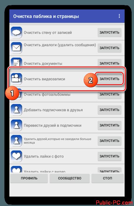 Zapusk-udaleniya-videozapisey-v-prilozhenii-ochistki-VK