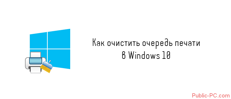 kak-ochistit-ochered-pechati-printera-v-Windows-10