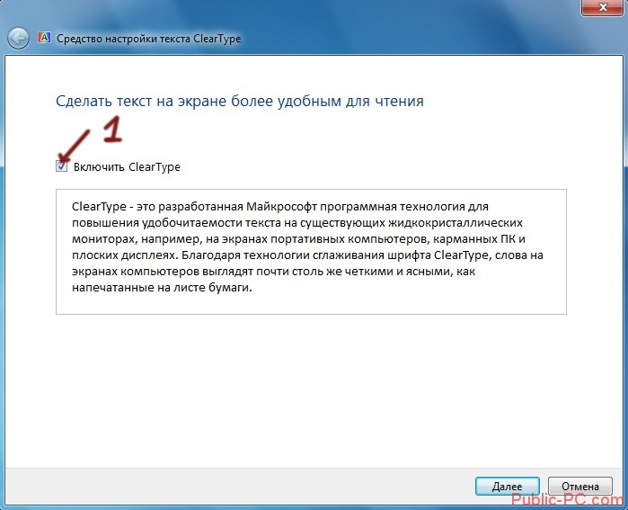 vklyuchenie-cleartype-v-windows