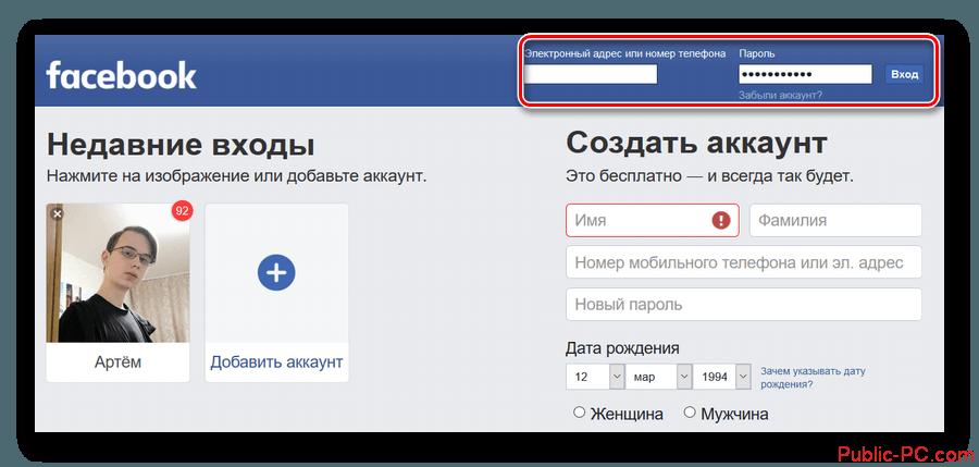 Facebook vxod