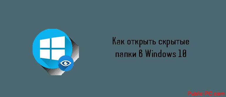 Открываем скрытые папки в Windows 10