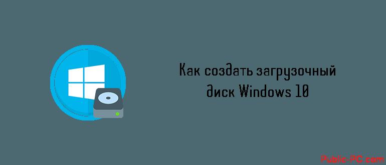Kak-sozdat0zagruzochnii-disk-v-Windows-10.png