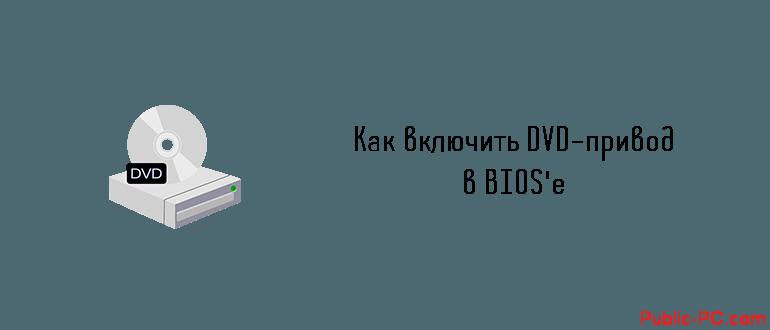 Kak-vkluchit-DVD-privod-v-BIOS.png