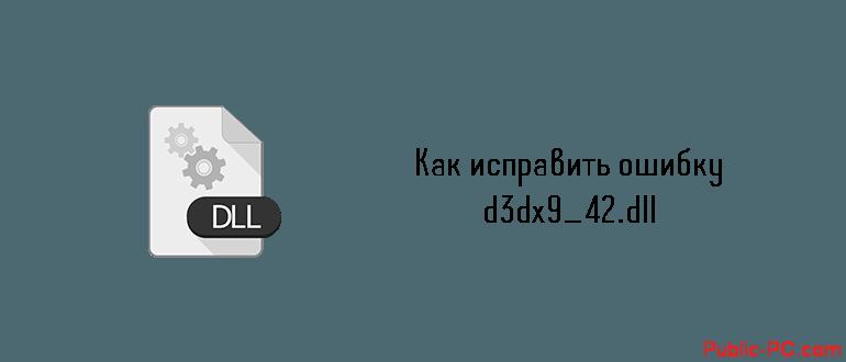 Запуск программы невозможен так как на компьютере отсутствует d3dx9 42 dll