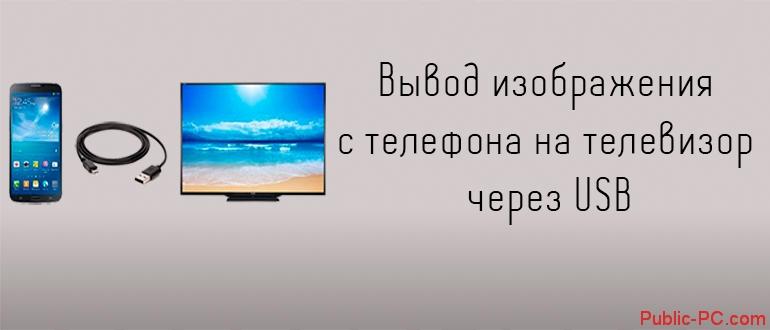 Как вывести на экран телевизора изображение дисплея телефона: варианты подсоединения смартфона к телевизору, беспроводное подключение