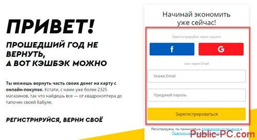 Киберпонедельник - регистрируемся в сервисе