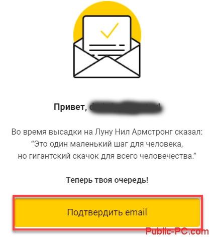 Подтверждаем участие в Киберпонедельнике по почте