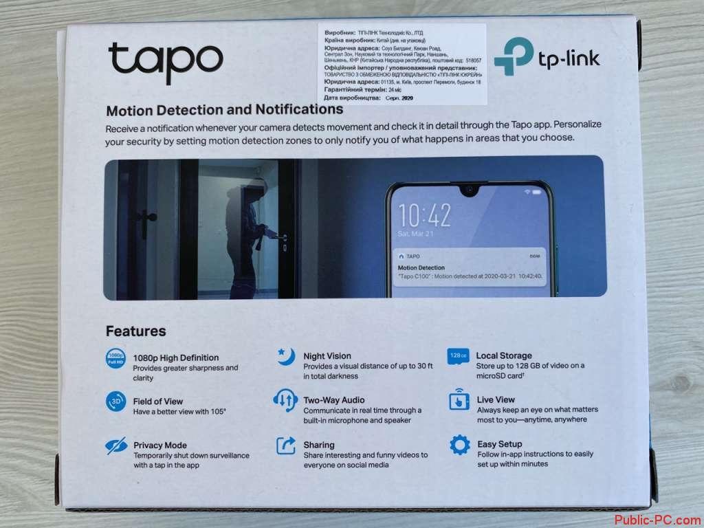 Домашняя Wi-Fi камера ТР-LINK Таро С100