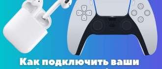 Как подключить Airpods к PS4, PS5