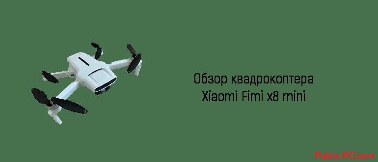Xiaomi - Fimi X8 mini