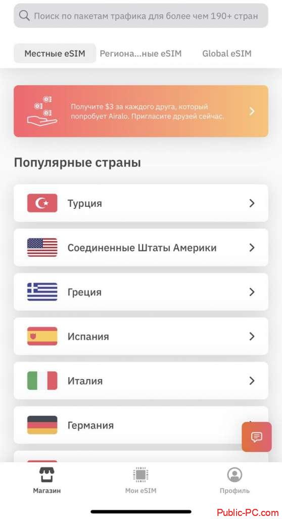интерфейс Airalo